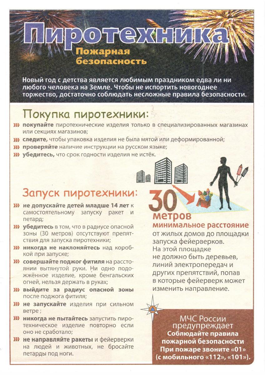 Доставка фейерверков в Москве доставка фейерверков