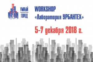 Workshop «Лаборатория УРБАНТЕХ» пройдет в декабре в ИжГТУ