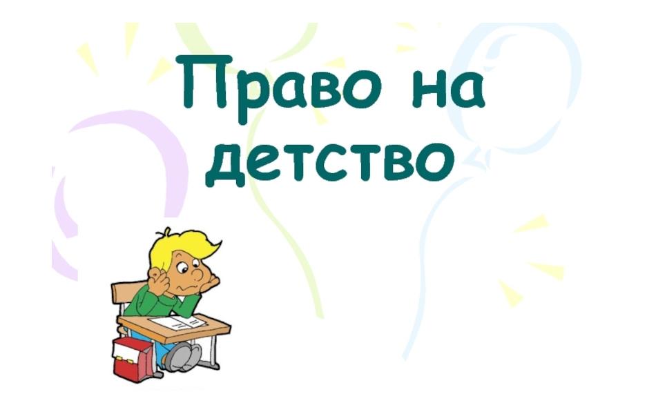 Х Всероссийский конкурс научных, методических и творческих работ «Право на детство: профилактика насилия в семье среди детей и молодежи».